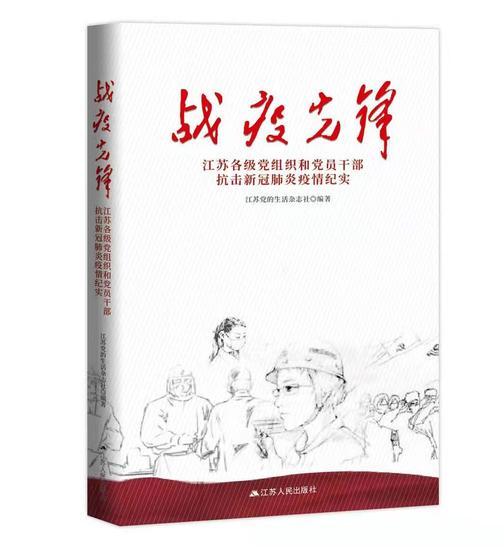 战疫先锋——江苏党组织和党员干部抗击新冠肺炎疫情纪实