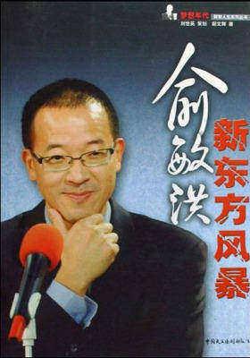 俞敏洪:新东方风暴(揭秘新东方的传奇之路!)