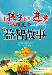 让孩子不断进步必读的100个益智故事(试读本)