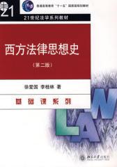 """西方法律思想史(第2版)(普通高等教育""""十一五""""国家级规划教材,21世纪法学系列教材)"""