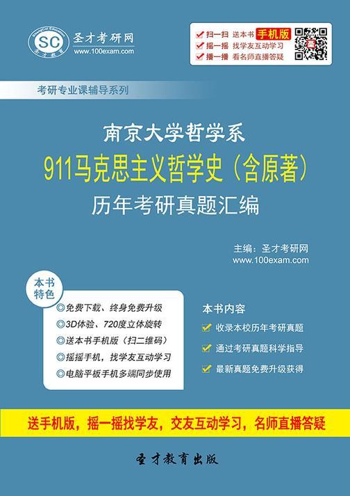 南京大学哲学系911马克思主义哲学史(含原著)历年考研真题汇编