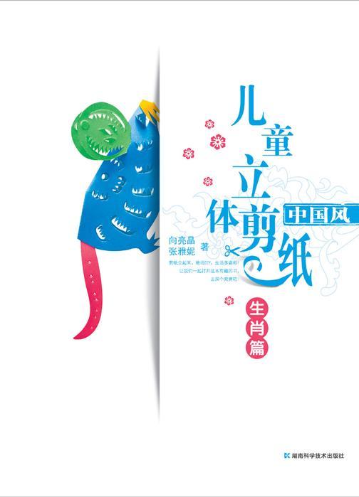中国风儿童立体剪纸·生肖篇