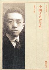 中国古代哲学史胡适精品典藏(试读本)