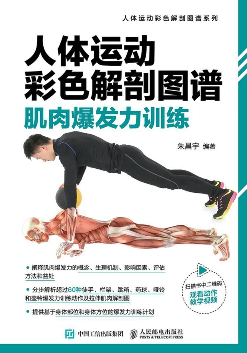 人体运动彩色解剖图谱:肌肉爆发力训练