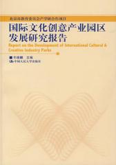 国际文化创意产业园区发展研究报告(仅适用PC阅读)
