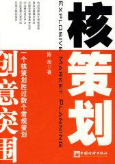 核策划(试读本)