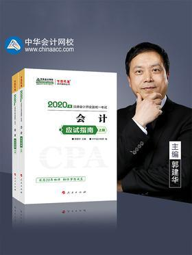 注册会计师2020考试教材辅导  中华会计网校 梦想成真 2020年注册会计师应试指南(上下册)-会计