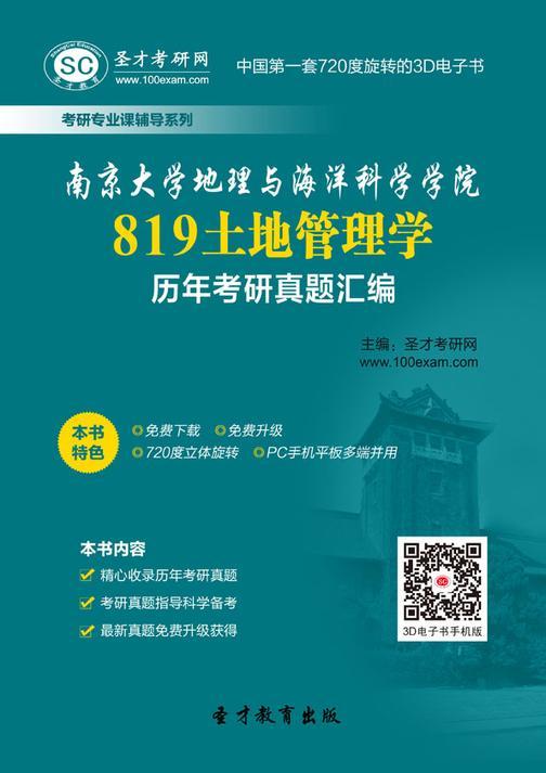 南京大学地理与海洋科学学院819土地管理学历年考研真题汇编