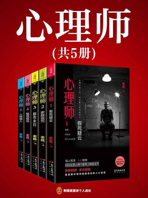 心理师(共5册)