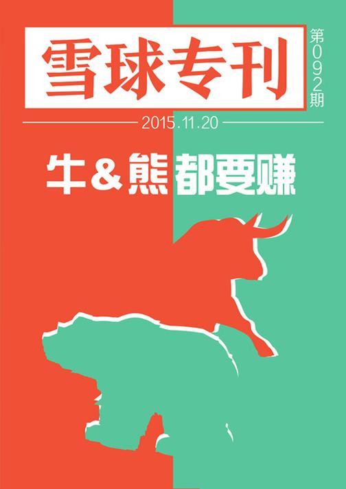 雪球专刊092期——牛熊都要赚(电子杂志)