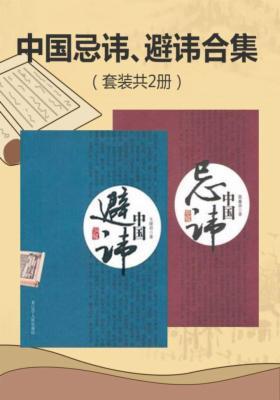 中国忌讳、避讳合集(套装共2册)