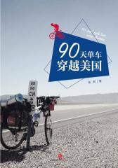 90天,单车穿越美国2