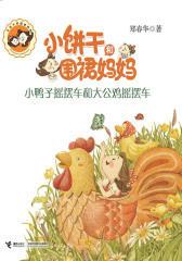小鸭子摇摆车和大公鸡摇摆车(小饼干和围裙妈妈系列)