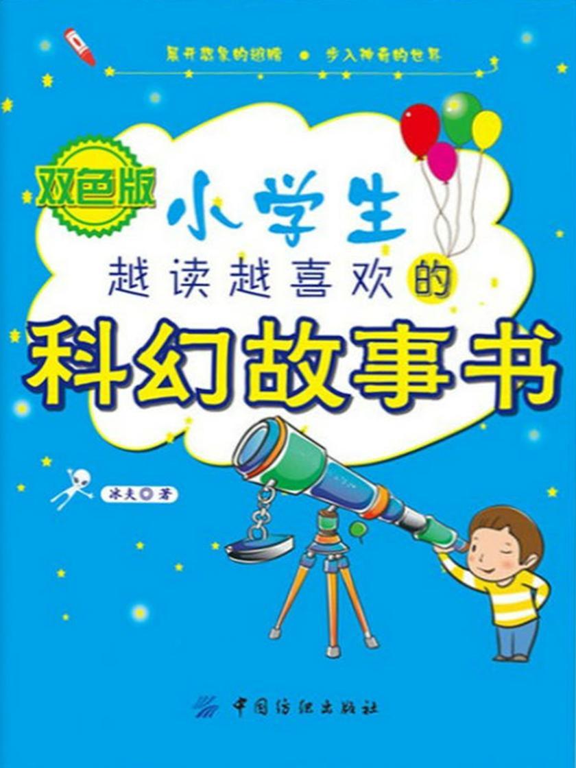 小学生越读越喜欢的科幻故事书