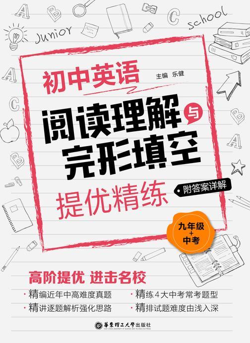 初中英语阅读理解与完形填空提优精练(九年级+中考)