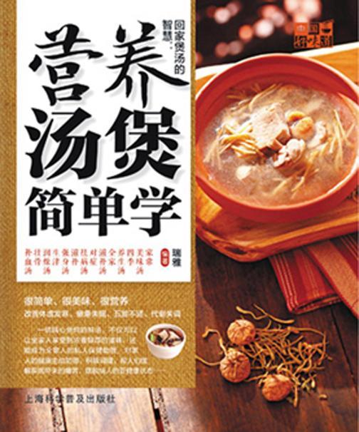 回家煲汤的智慧:营养汤煲简单学