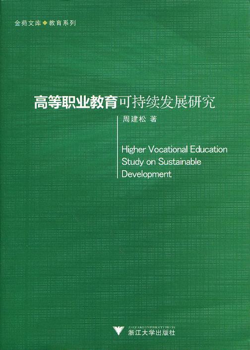高等职业教育可持续发展研究