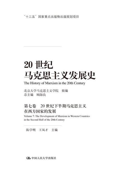 20世纪马克思主义发展史(第七卷):20世纪下半期马克思主义在西方国家的发展