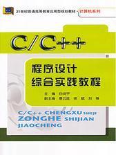 CC++程序设计综合实践教程