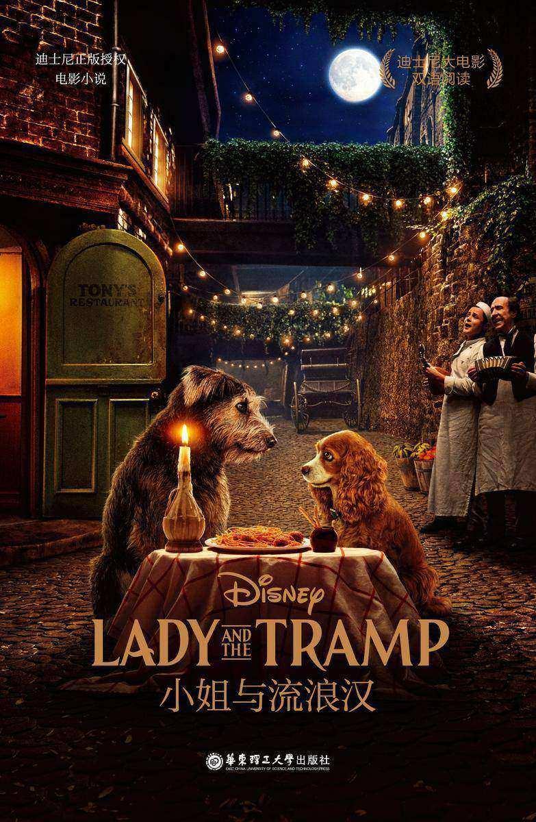 [迪士尼大电影]双语阅读.小姐与流浪汉 Lady and the Tramp