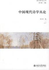 中国现代诗学丛论(仅适用PC阅读)
