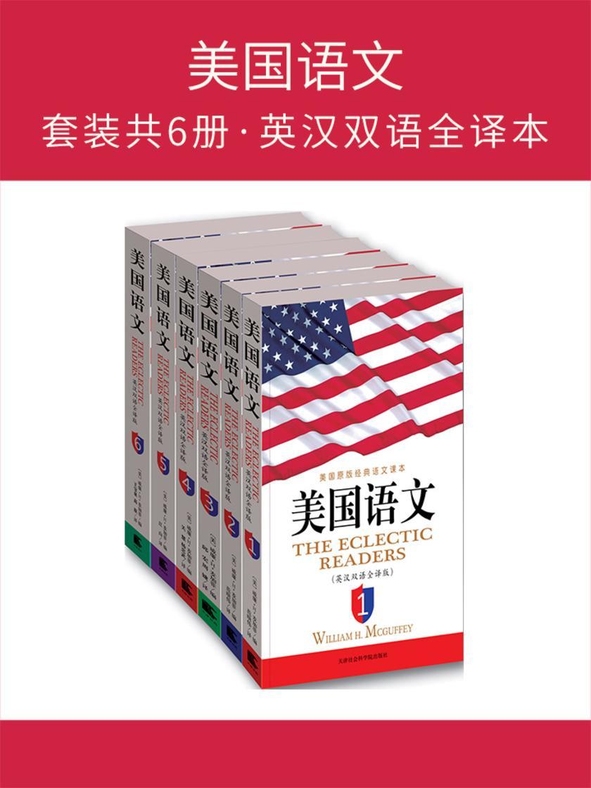 美国语文(套装共6册·英汉双语全译本)