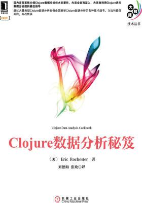 Clojure数据分析秘笈