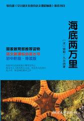 海底两万里(导读版)/语文新课标必读丛书(试读本)