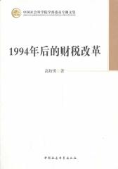 1994年后的财税改革
