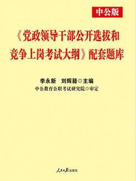 中公2018党政领导干部公开选拔和竞争上岗考试大纲配套题库