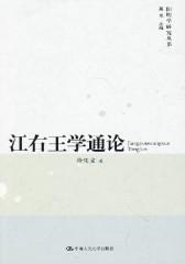 江右王学通论(仅适用PC阅读)