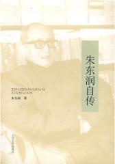朱东润自传(试读本)