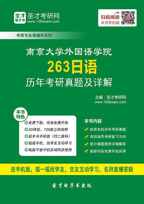 南京大学外国语学院263日语历年考研真题及详解