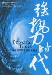 强势时代:应对来自不确定世界的挑战(沃顿商学院图书)(试读本)
