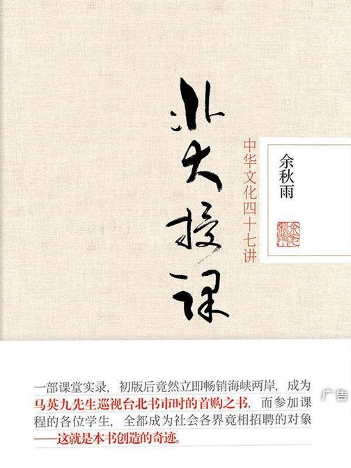 北大授课:中华文化四十七讲