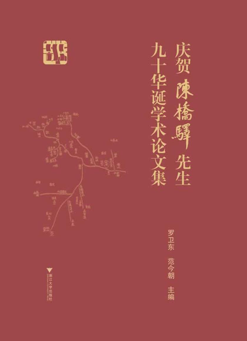 庆贺陈桥驿先生九十华诞学术论文集