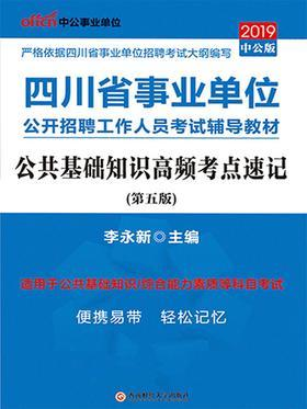 中公2019四川省事业单位公开招聘工作人员考试辅导教材公共基础知识高频考点速记