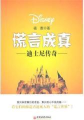 谎言成真:迪士尼传奇(试读本)