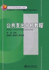 公共支出分析教程(仅适用PC阅读)