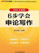 中公2019公务员录用考试专项备考必学系列6步学会申论写作(全新版)