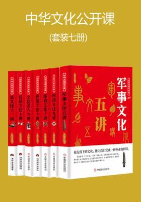 中华文化公开课(套装七册)