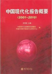 中国现代化报告概要(2001~2010)(仅适用PC阅读)