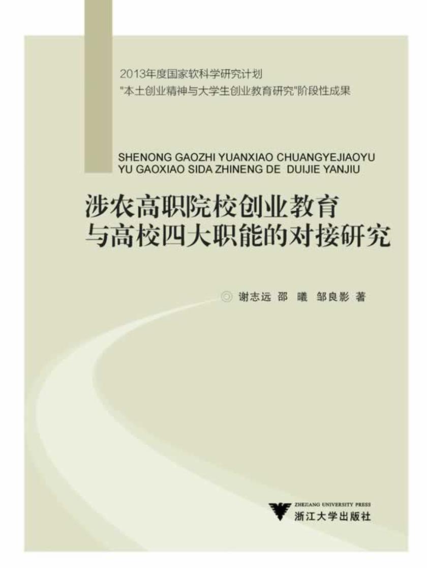 涉农高职院校创业教育与高校四大职能的对接研究