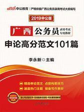 中公2019广西公务员录用考试专用教材申论高分范文101篇