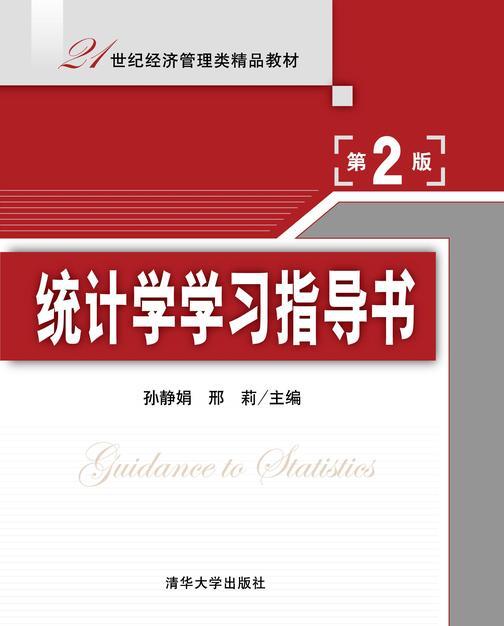 统计学学习指导书(第2版)