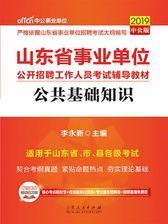 中公2019山东省事业单位公开招聘工作人员考试辅导教材公共基础知识
