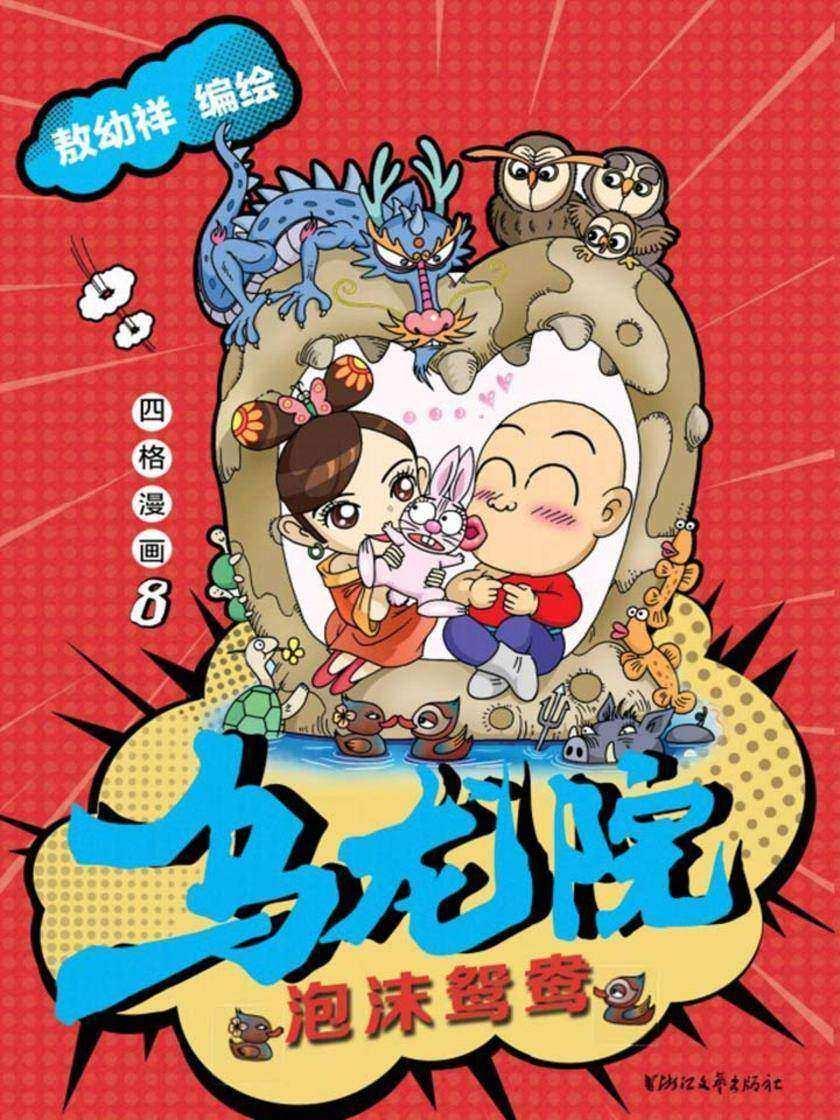 乌龙院四格漫画8:泡沫鸳鸯