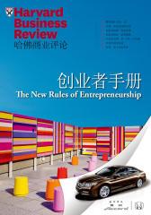 创业者手册(哈佛商业评论)(电子杂志)