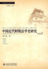中国近代财税法学史研究(仅适用PC阅读)