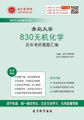 青岛大学830无机化学历年考研真题汇编